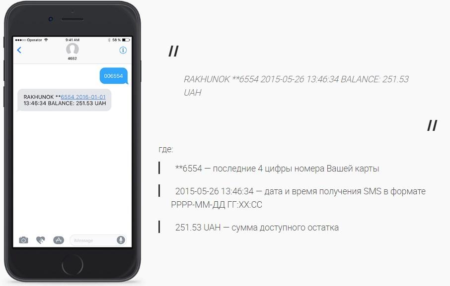 Как проверить баланс на карте приватбанка через смс