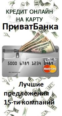 кредит онлайн на карту от ДельтаФинанс